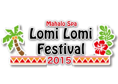 【大好評!ロミフェス】 7月も引き続き大好評の「Lomi Lomi Festival 2015」