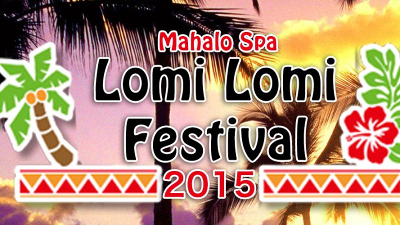 【8月イベント ロミフェス2015 act3】 8月は引き続き大好評の「Lomi Lomi Festival 2015 act3」