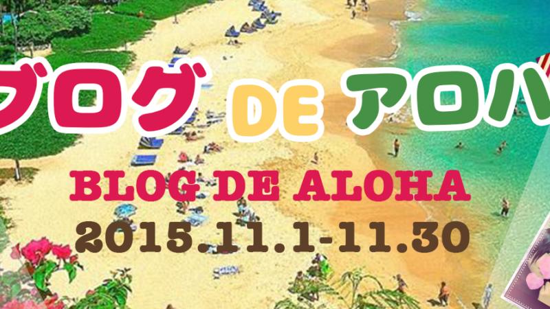 【2015年11月イベント】ブログ de アロハ のご案内
