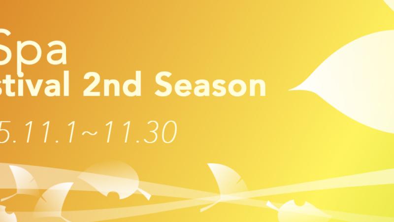 【好評につき延長決定】マハロスパ オータムフェスティバル2nd シーズン