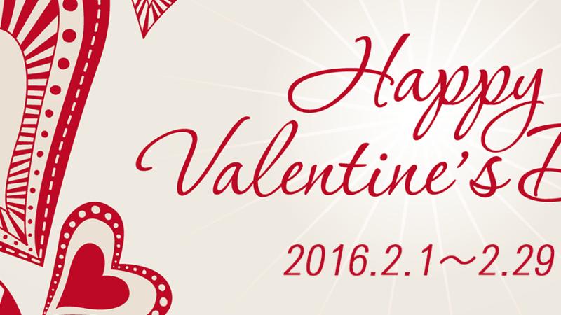 【2016年2月イベント】マハロスパ ハッピーバレンタインデーのご案内