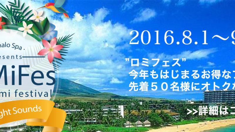 【2016年8月イベント】今年も開催!!ロミフェスのご案内