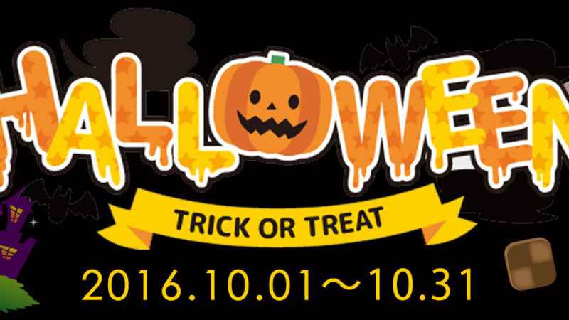 【2016年10月イベント】ハロウィーンキャンペーンのご案内