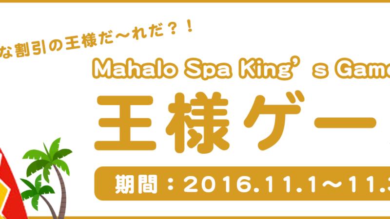 【2016年11月イベント】マハロスパ王様ゲームのご案内