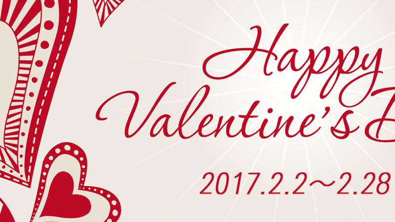 【2017年2月イベント】マハロスパ ハッピーバレンタインデーのご案内