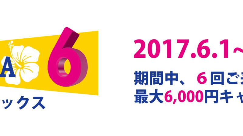 【2017年6月イベント】新登場、「マハシックス」のご案内