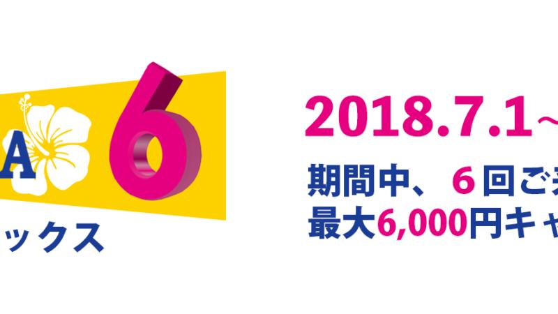 【2018年7月8月イベント】最大6,000円キャッシュバック「マハシックス」のご案内