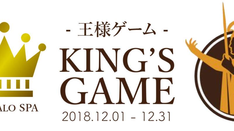 【2018年12月イベント】復刻!!マハロスパ王様ゲームのご案内