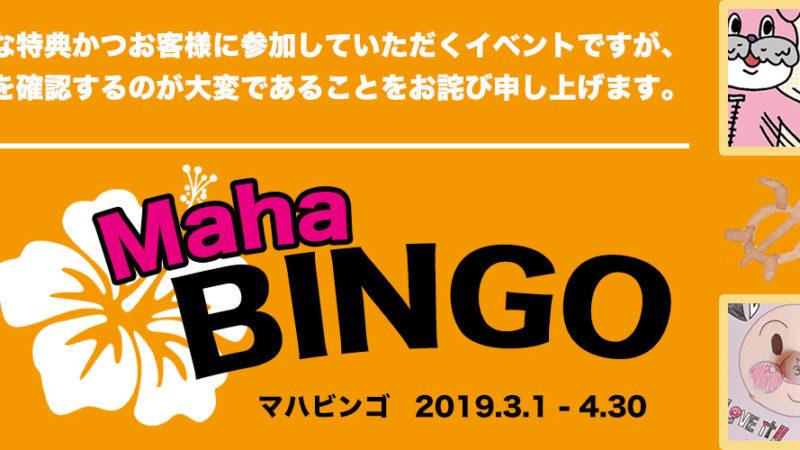 【2019年3月】マハロスパ マハビンゴ★開催のご案内