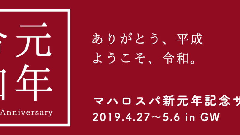 【新しい時代のはじまり】令和記念 好評につき5/30まで延長決定!!