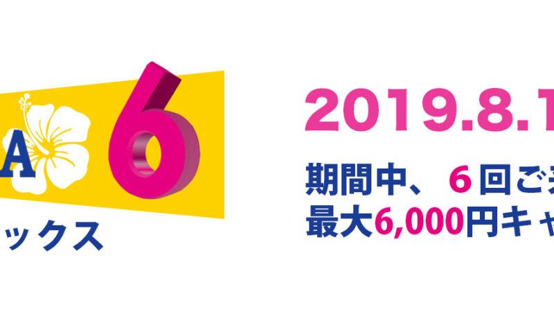 【2019年8月9月イベント】最大6,000円キャッシュバック「マハシックス」のご案内