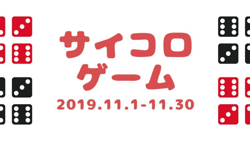 【2019年11月イベント】『今年もあと2ヶ月!マハロスパサイコロゲーム』のご案内