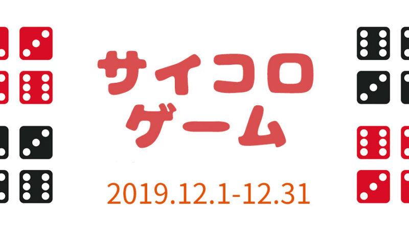 【2019年12月イベント】『今年もあと1ヶ月!ご好評につきマハロスパサイコロゲーム』延長決定!!