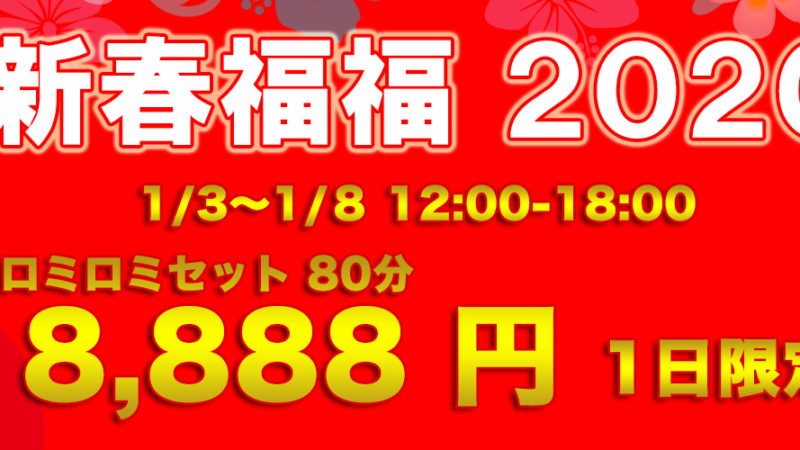 【2020年1月新春】マハロスパ新春キャンペーンのご案内
