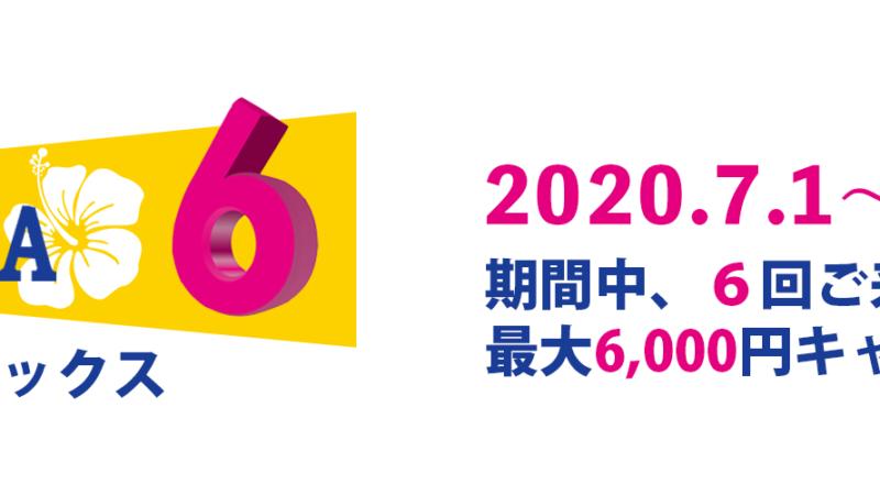 【2020年7月8月イベント】最大6,000円キャッシュバック「マハシックス」のご案内