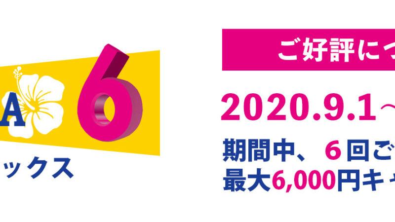 【延長決定!2020年9月イベント】最大6,000円キャッシュバック「マハシックス」のご案内