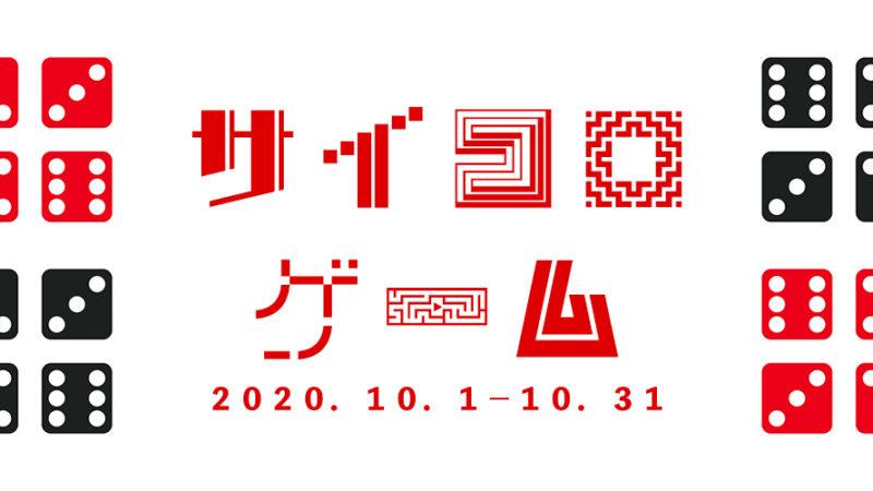 【2020年10月イベント】マハロスパサイコロゲームのご案内