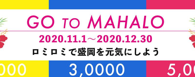 【2020年11月イベント】マハロにGO!キャンペーンのご案内