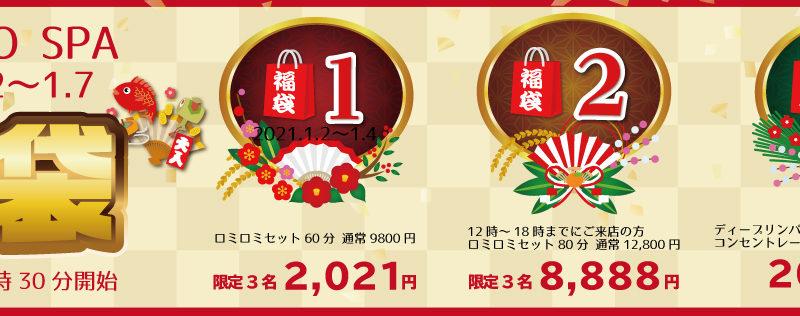 【2021年1月】新春福福2021年 マハロ福袋 & 1月イベント『おみくじで運試し』