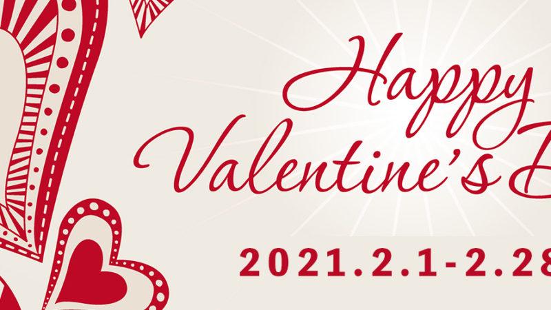【2021年2月イベント】マハロスパ ハッピーバレンタイン♪のご案内