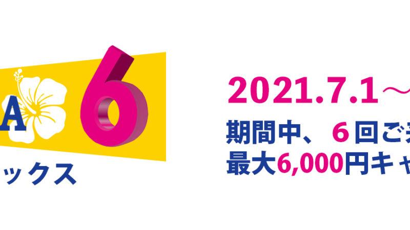 【2021年7月8月イベント】最大6,000円キャッシュバック「マハシックス」のご案内