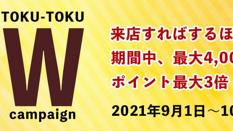 【2021年9月10月イベント】『得々!Wキャンペーン♪』のご案内